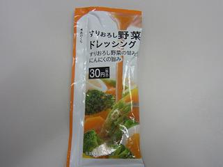 すりおろし野菜の甘みとにんにくの旨み