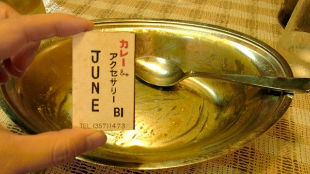 じいちゃんが昔食べたカレー。お・い・し・い!