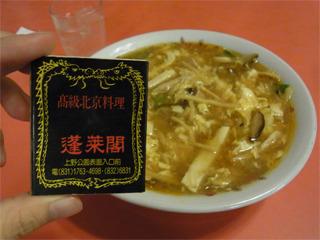 夜は上野の蓬莱閣へ。ここも凄く美味しかった。じいちゃんは何食べたかな (写真は酸辣湯麺)