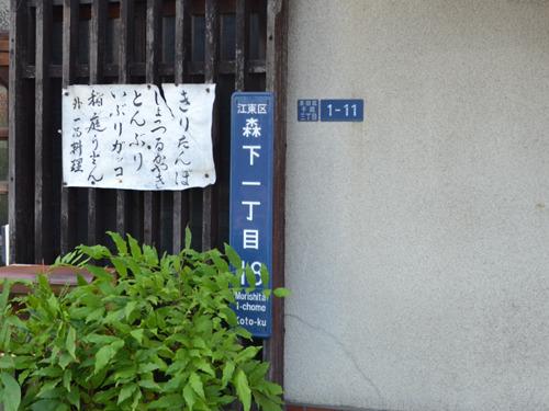 北側(右)が墨田区、南側(左)が江東区
