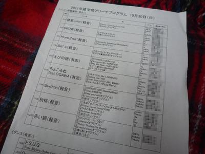 出るバンドの発表曲が書かれたプログラム。