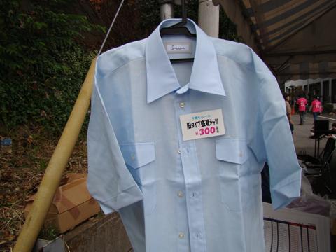 夏の制服。旧タイプの放出品で、300円。
