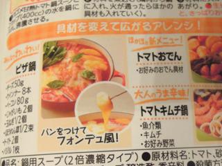 だって「完熟トマト鍋」パッケージ、ピザ鍋で「フォンデュ風!」って、鍋の胸を借りすぎだろう