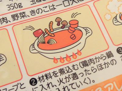 にんじんもたまねぎも、炒めさせないのが鍋料理