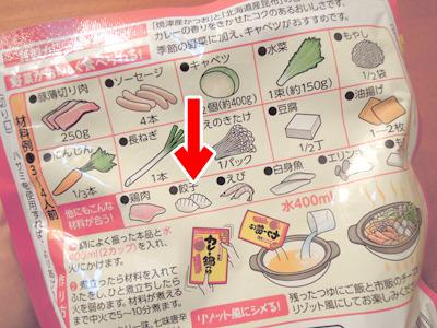 カレー鍋には餃子も合うそうだ。んもー!