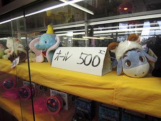 ぬいぐるみ等がオール500円。高いのか安いのか