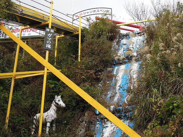 「神秘 ガマの滝」の上流に「無料ジャンボスベリ台」の乗り場が!