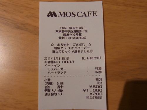 しめて800円なり
