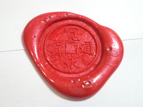 寛永通宝。これも、香川県の琴弾公園の砂絵(銭形平次のオープニングに出てくる)をイメージしたが、ほっそりした仕上がりに。内容に特に意味はない。