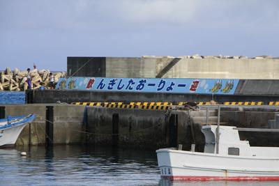 波照間港に描かれた「んぎしたおーりょー」