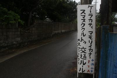 交通ルールを守ろう、という標語の意思は伝わる