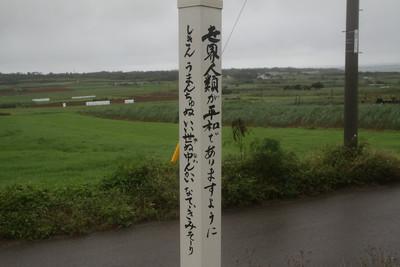 良く見かけるこれも、琉球語仕様