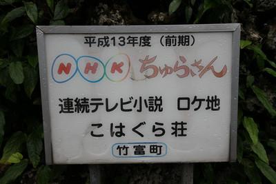 小浜島は「ちゅらさん」の舞台なんですね