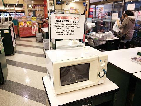 スーパーにも電子レンジがある