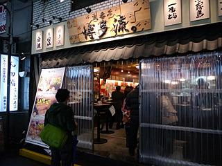 新しいっぽいけれど、なんだか雰囲気のあるお店。さすが新橋の博多。