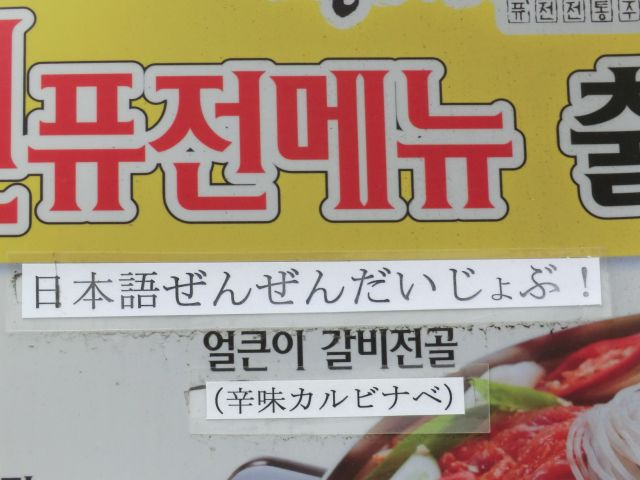 「ぜんぜんOK」というネイティブ日本語を使うが「だいじょぶ!」で全て台無し。それが変な日本語の醍醐味。