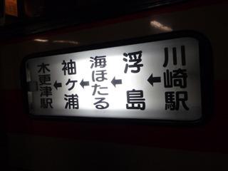 停まるのが全5駅。