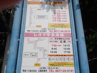 荒技駆使でついてみて最初にわかったのは、坂出から乗ろうとしていた岡田経由のバスが、「日祝運休」という謎のダイヤであったことだ。きょうはもちろん祝日だ(あぶなかった…)