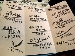 酒リストは全部福山さんの手書き。酒ごとに合わせる料理が書かれています。
