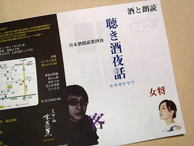 日本酒を題材にした朗読劇も開催されています。深夜食堂朗読版のイメージ。劇中に出てくる日本酒を飲みながら楽しめる。行きたい。