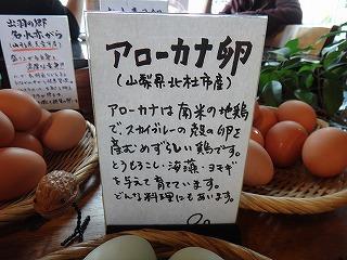 独特な響きのある卵