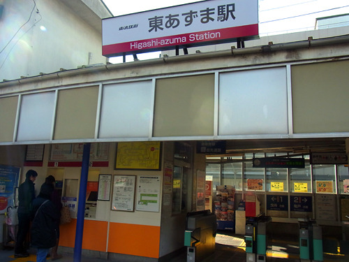 東あずまは東吾嬬であって「ひがし東」ではない