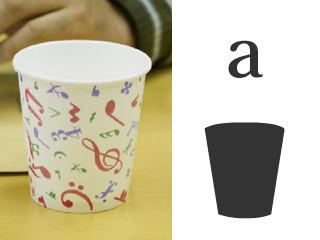 「空きコップ」がa<br> 空きコップは必ずある。オフィスでは絶えず誰かが何かを飲んでいる。