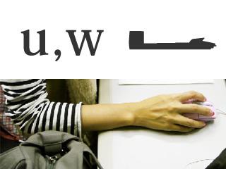 「うで」がu,w <br>古代エジプトのヒエログリフにも同じ形の「うで」がある。マウスを握ってる形と一緒だ。