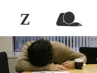 「zzz...」がz<br> 寝てる人を起こしてはならない。その会社員は、今まさに育っているのだから。