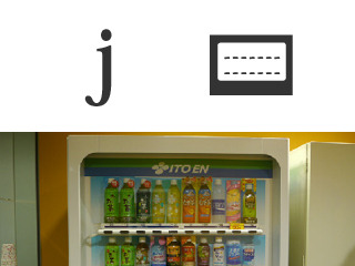 「自動販売機」がj<br> 給料をもらったら、すぐさま全額自販機に突っ込んで残りの29日を後悔しよう。