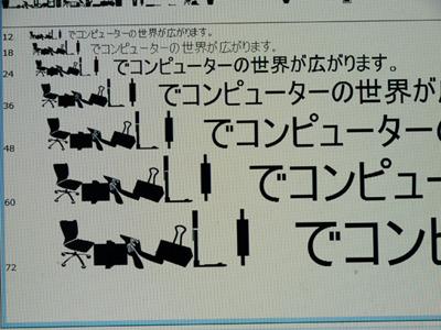 フォントになったのでパソコンにインストール