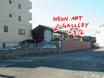 すると古民家の裏側に見えたネオンアートの文字