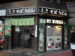 新橋駅にある立ち食い蕎麦の「ポンヌッフ」。カフェテラスのポンヌフとは違う店である。両方とも「新(ヌッフ)橋(ポン)」という意味のフランス語だが。