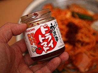 さすがカゴメ、トマトの旨味と酸味が凝縮されたエライ美味い瓶詰めを作りやがった。