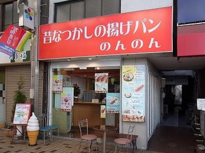 のんのん、という可愛らしい店名。看板のフォントがどこか昭和レトロな雰囲気を醸し出す。