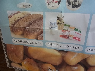 早速発見、コッペパン揚げパン(の写真)。昔なつかし給食の、とあるが、ちっとも懐かしくなんかないぞお前なんか。