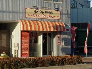 こちらも店名が可愛い。パンでポン。