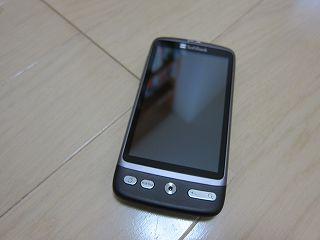 この携帯の