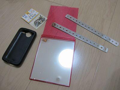 鏡とフレーム部品を買ってきた。あと使わなくなったスマートフォンのカバー。