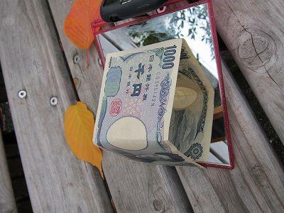 せ、千円札が2枚に!!
