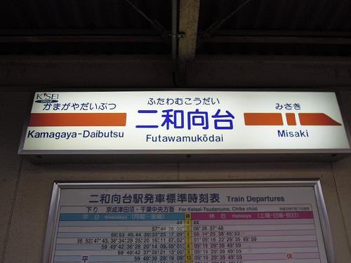 ここも新京成の駅がある