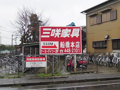 特になにかある駅ではないけど、家具といえば三咲家具だった(老舗)