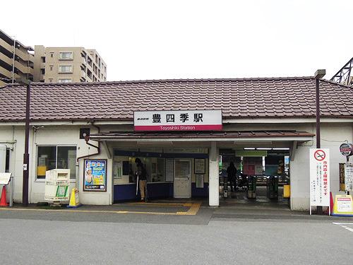 とよしき。東武野田線の駅がある