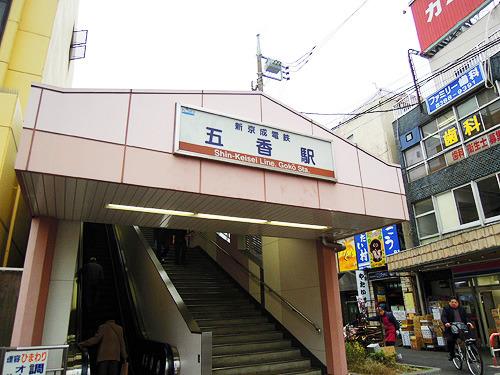 ごこう。新京成のなかでは栄えているほうです