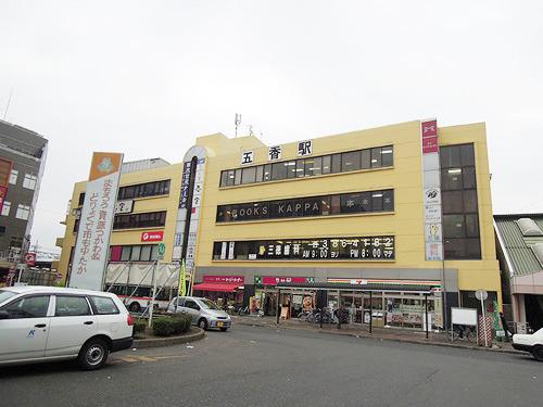 駅前にコージーコーナーとなか卯があるとか、他の新京成っ子の羨望の的