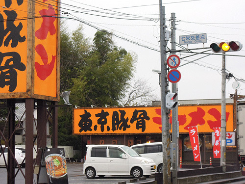 七栄交差点には豚骨ラーメンの「ばんから」があって羨ましい。もう羨ましいものは正直に言っていく