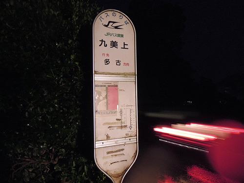 ちなみに青看板の「多古市街」の英語表記は「Central Tako」