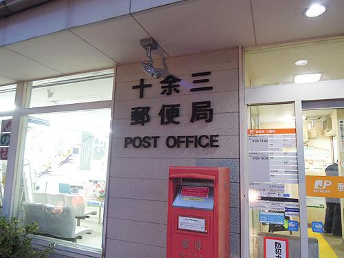コンプリートの旅、完了!長かったけど楽しかった。郵便局が竜宮城に見える