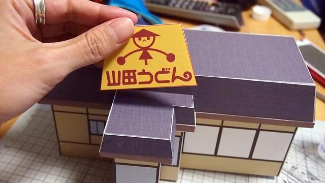 山田うどんを作っちゃった