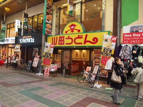 めずらしい商店街にある山田うどん